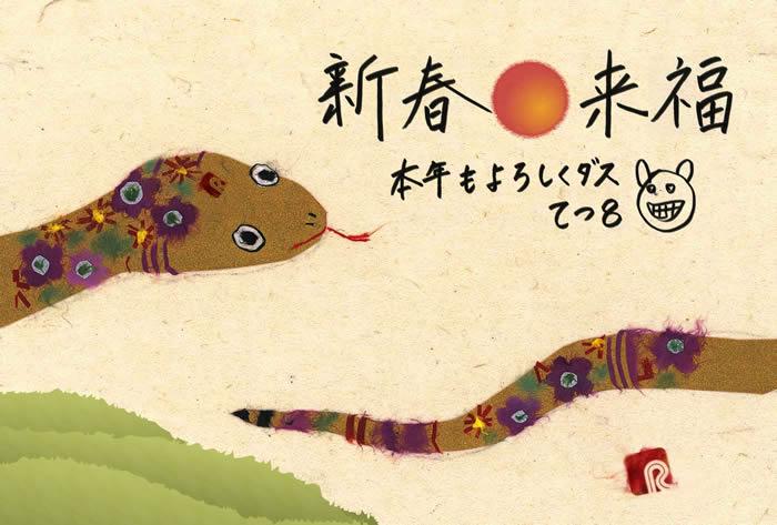 fujimg130104-2